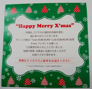 Christmascard02
