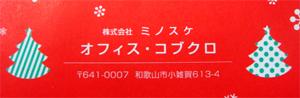 Officekobukuro
